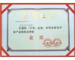 语言学习系统获国际(天津)发明、专利及新技术新产品博览会组委会金奖